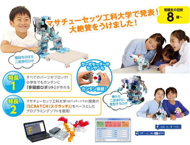 ロボットプログラミング大阪狭山・金剛・河内長野